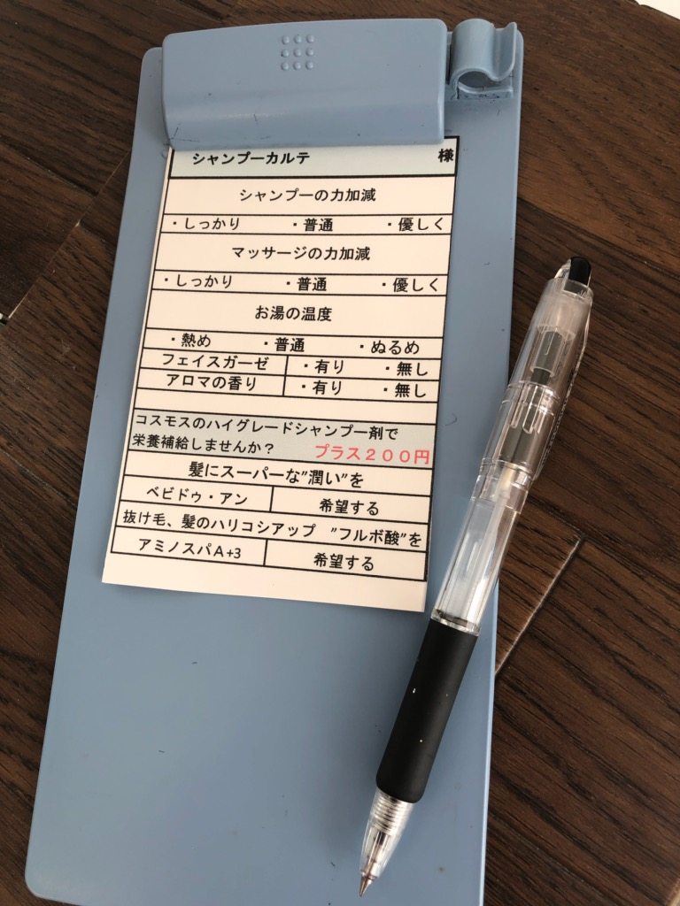 日本一のシャンプー技術は、一つじゃない!